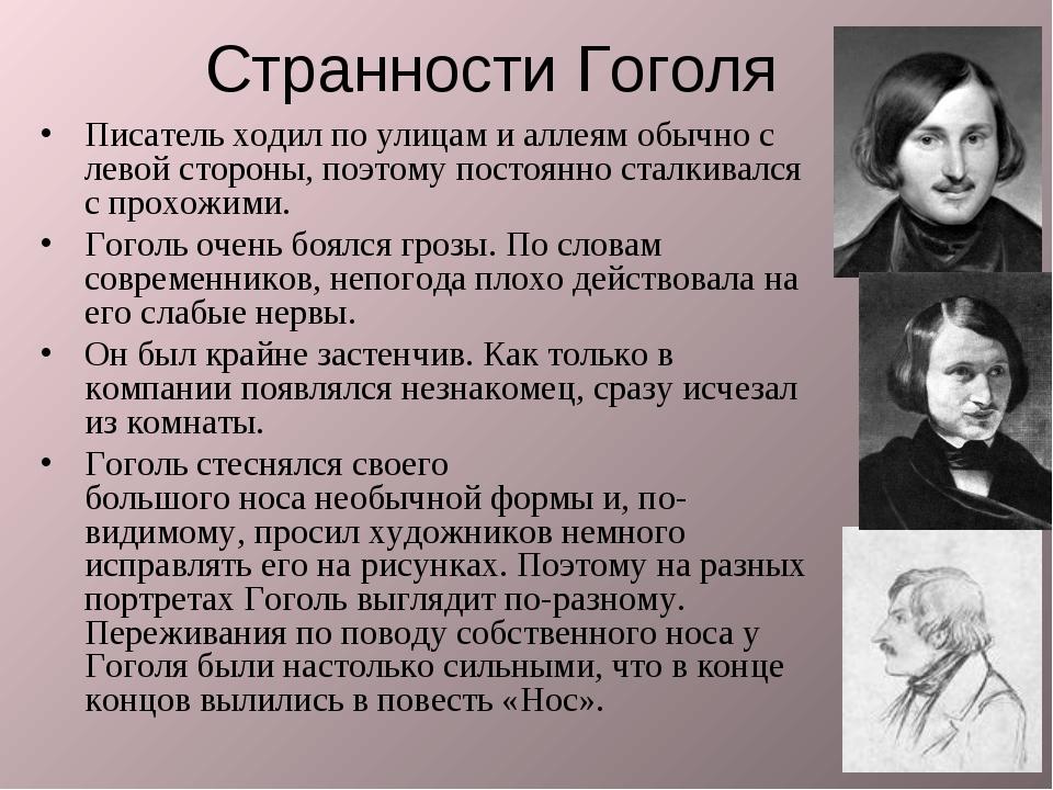 Странности Гоголя Писатель ходил по улицам и аллеям обычно с левой стороны, п...