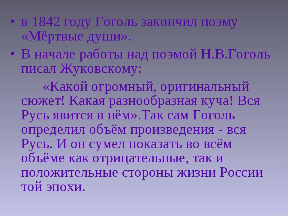в1842 году Гоголь закончил поэму «Мёртвые души». В начале работы над поэмой...