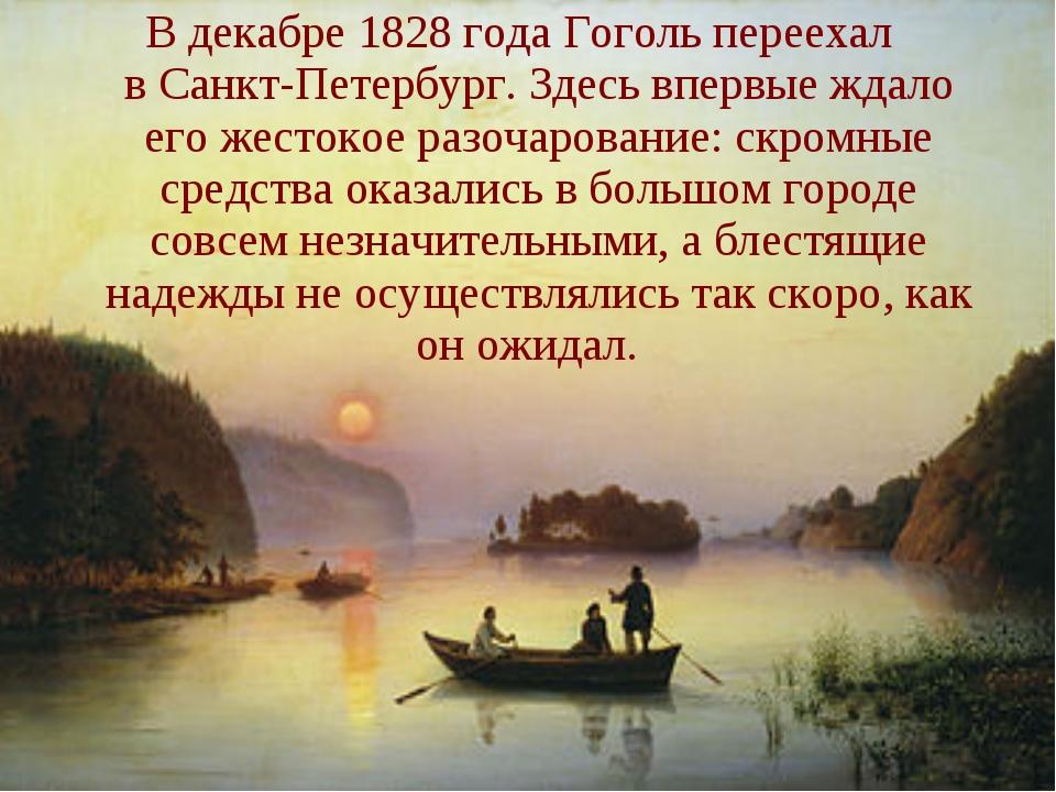 В декабре1828 годаГоголь переехал вСанкт-Петербург. Здесь впервые ждало ег...