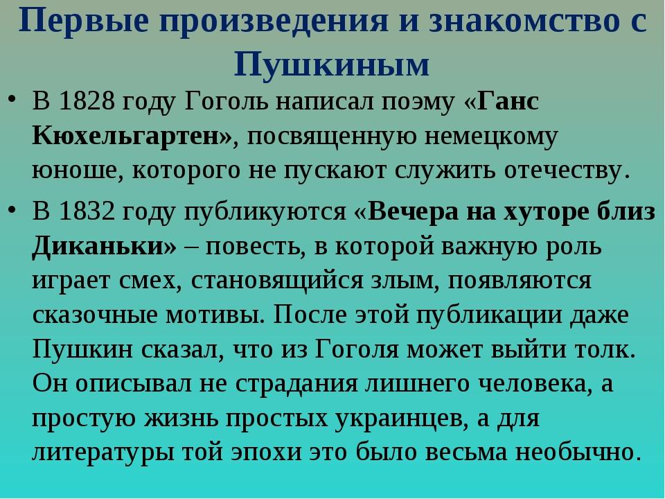 Первые произведения и знакомство с Пушкиным В 1828 году Гоголь написал поэму...