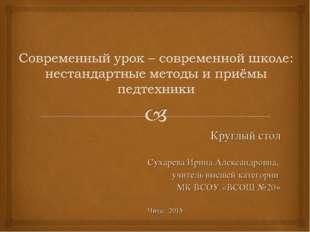 Круглый стол Сухарева Ирина Александровна, учитель высшей категории МК ВСОУ «