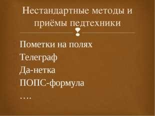 Пометки на полях Телеграф Да-нетка ПОПС-формула …. Нестандартные методы и при