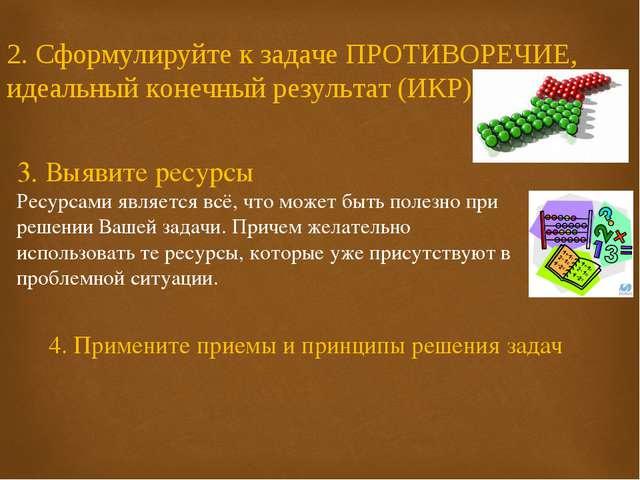 2. Сформулируйте к задаче ПРОТИВОРЕЧИЕ, идеальный конечный результат (ИКР) 3....