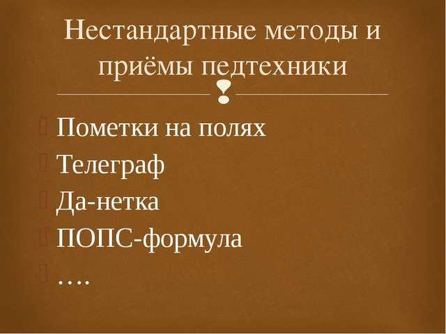 Пометки на полях Телеграф Да-нетка ПОПС-формула …. Нестандартные методы и при...
