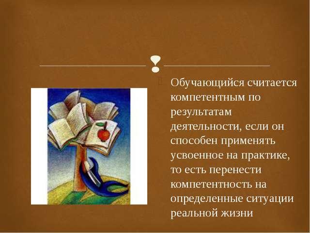 Обучающийся считается компетентным по результатам деятельности, если он спосо...