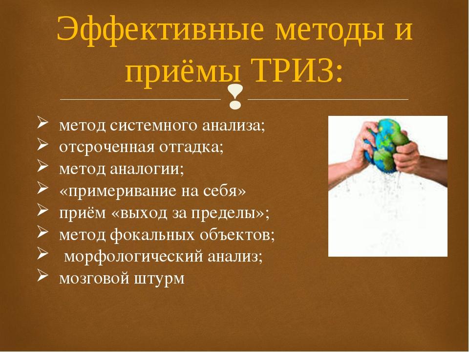 Эффективные методы и приёмы ТРИЗ: метод системного анализа; отсроченная отгад...