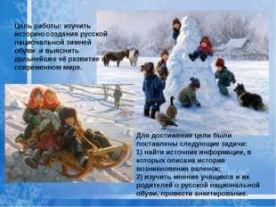 Для достижения цели были поставлены следующие задачи: 1) найти источник инфор