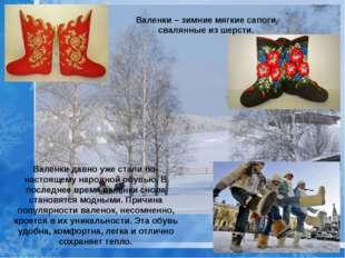 Валенки – зимние мягкие сапоги, свалянные из шерсти. Валенки давно уже стали