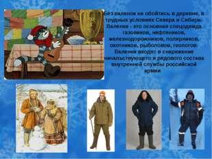 Без валенок не обойтись в деревне, в трудных условиях Севера и Сибири. Валенк