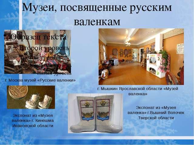 Музеи, посвященные русским валенкам г. Москва музей «Русские валенки» г. Мышк...