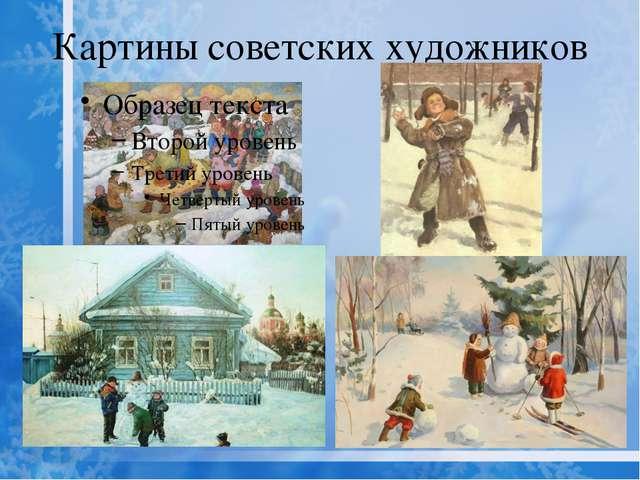 Картины советских художников