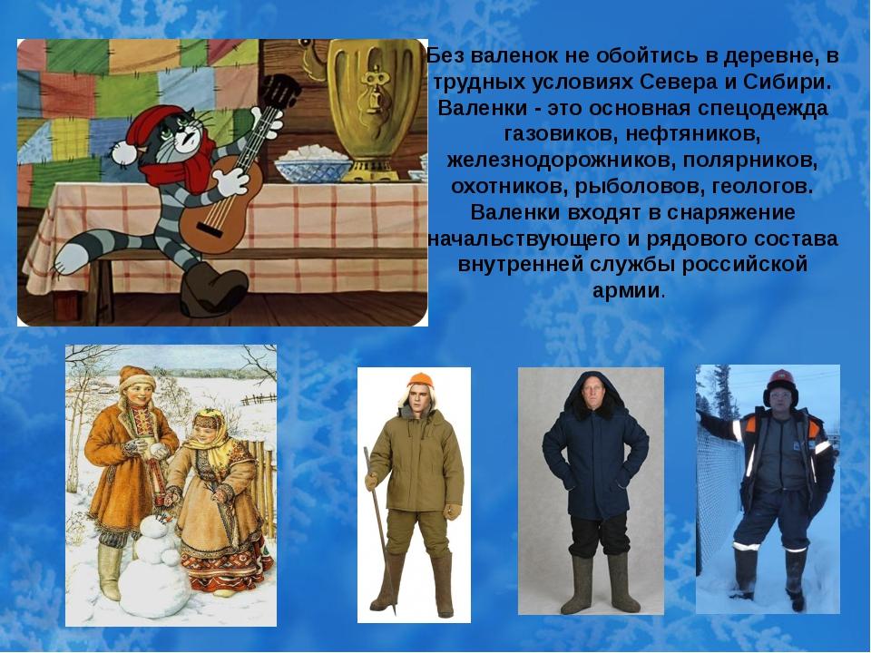 Без валенок не обойтись в деревне, в трудных условиях Севера и Сибири. Валенк...