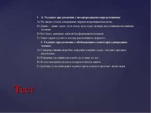 4. Укажите предложение с неоднородными определениями: А) На дворе стояла сове