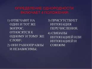 ОПРЕДЕЛЕНИЕ ОДНОРОДНОСТИ ВКЛЮЧАЕТ 4 ПОЛОЖЕНИЯ: 1) ОТВЕЧАЮТ НА ОДИН И ТОТ ЖЕ В