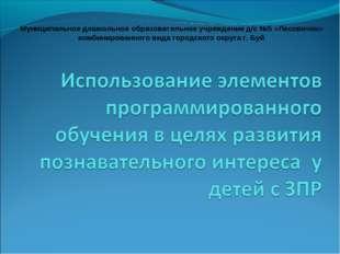 Муниципальное дошкольное образовательное учреждение д/с №5 «Лесовичок» комбин
