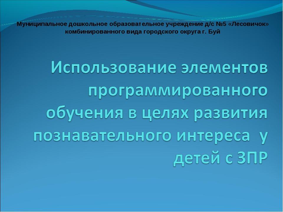 Муниципальное дошкольное образовательное учреждение д/с №5 «Лесовичок» комбин...