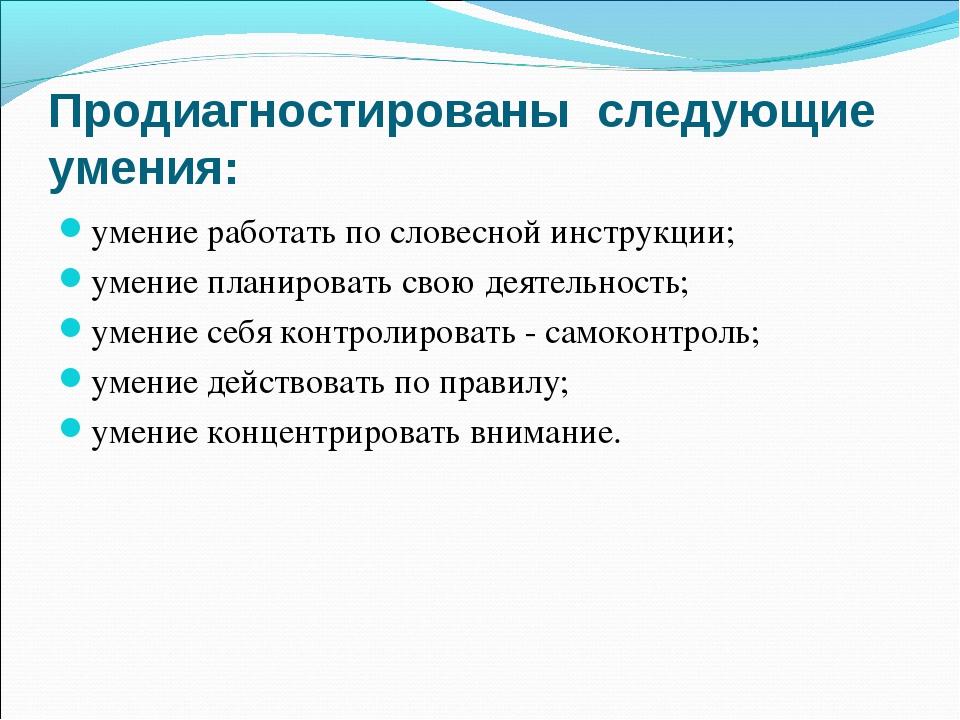 Продиагностированы следующие умения: умение работать по словесной инструкции;...