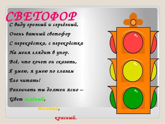 СВЕТОФОР С виду грозный и серьёзный, Очень важный светофор С перекрёстка, с п...