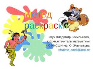 Метод раскраски Жук Владимир Васильевич, к.ф.-м.н.,учитель математики РСФМСШИ
