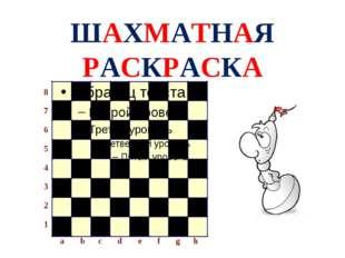 ШАХМАТНАЯ РАСКРАСКА