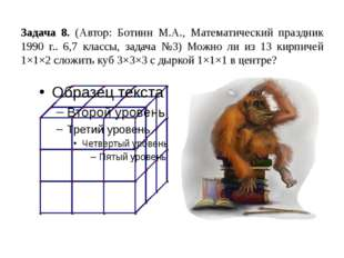 Задача 8. (Автор: Ботинн М.А., Математический праздник 1990 г.. 6,7 классы, з