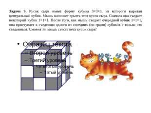 Задача 9. Кусок сыра имеет форму кубика 3×3×3, из которого вырезан центральны