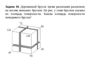 Задача 10. Деревянный брусок тремя распилами распилили на восемь меньших брус