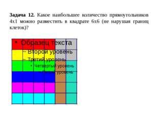 Задача 12. Какое наибольшее количество прямоугольников 4х1 можно разместить в