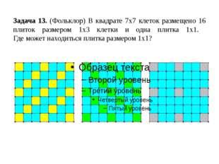 Задача 13. (Фольклор) В квадрате 7х7 клеток размещено 16 плиток размером 1х3