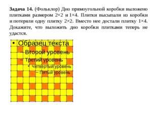 Задача 14. (Фольклор) Дно прямоугольной коробки выложено плитками размером 2×