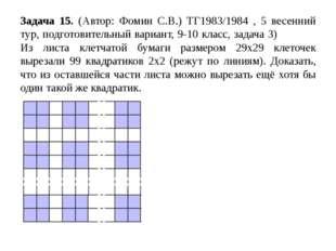 Задача 15. (Автор: Фомин С.В.) ТГ1983/1984 , 5 весенний тур, подготовительный