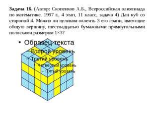 Задача 16. (Автор: Скопенков А.Б., Всероссийская олимпиада по математике, 199