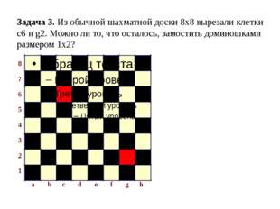 Задача 3. Из обычной шахматной доски 8х8 вырезали клетки с6 и g2. Можно ли то
