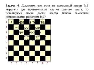 Задача 4. Докажите, что если из шахматной доски 8х8 вырезали две произвольные