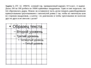 Задача 5. (ТГ, 12, 1990/91, осенний тур, тренировочный вариант, 8-9 класс, 4
