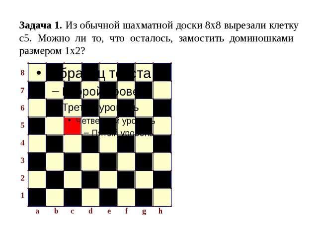 Задача 1. Из обычной шахматной доски 8х8 вырезали клетку с5. Можно ли то, что...