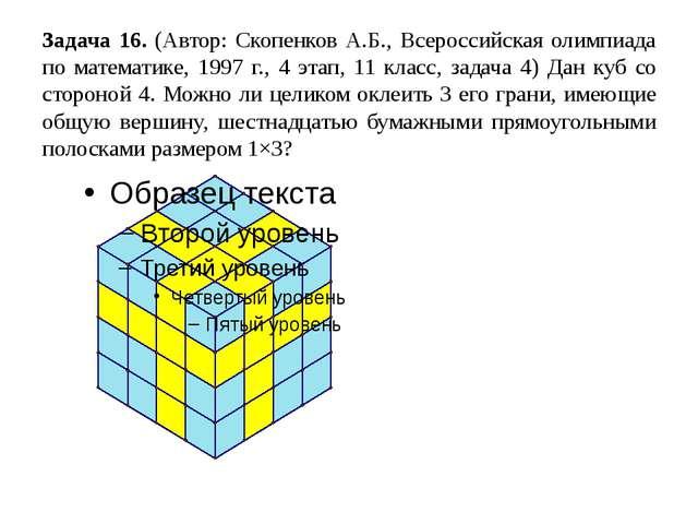Задача 16. (Автор: Скопенков А.Б., Всероссийская олимпиада по математике, 199...