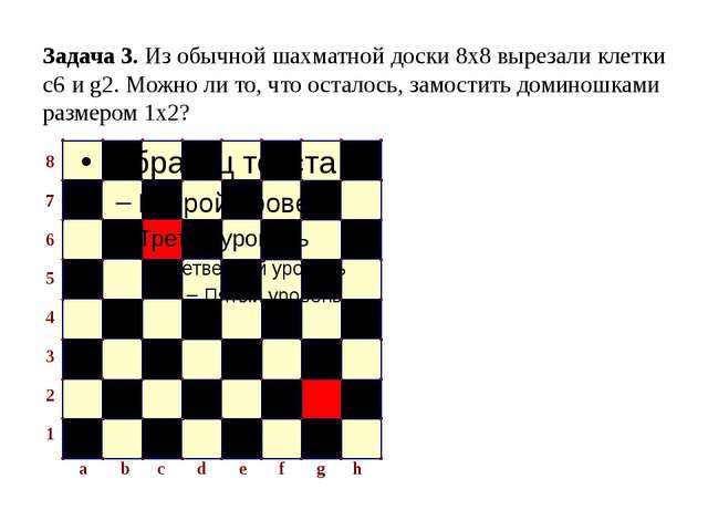 Задача 3. Из обычной шахматной доски 8х8 вырезали клетки с6 и g2. Можно ли то...