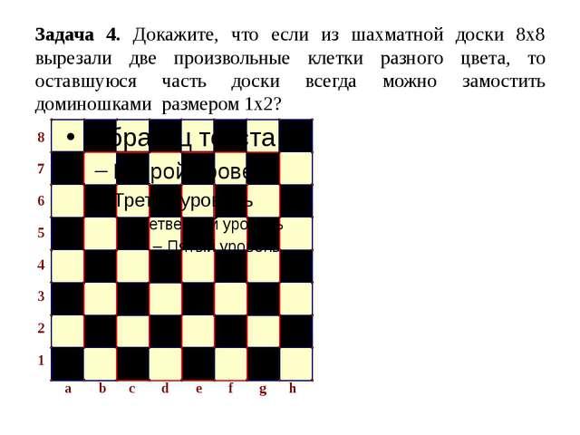 Задача 4. Докажите, что если из шахматной доски 8х8 вырезали две произвольные...