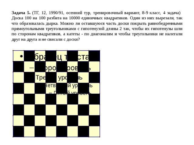 Задача 5. (ТГ, 12, 1990/91, осенний тур, тренировочный вариант, 8-9 класс, 4...