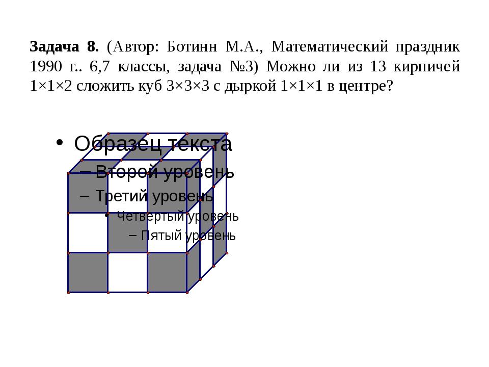 Задача 8. (Автор: Ботинн М.А., Математический праздник 1990 г.. 6,7 классы, з...