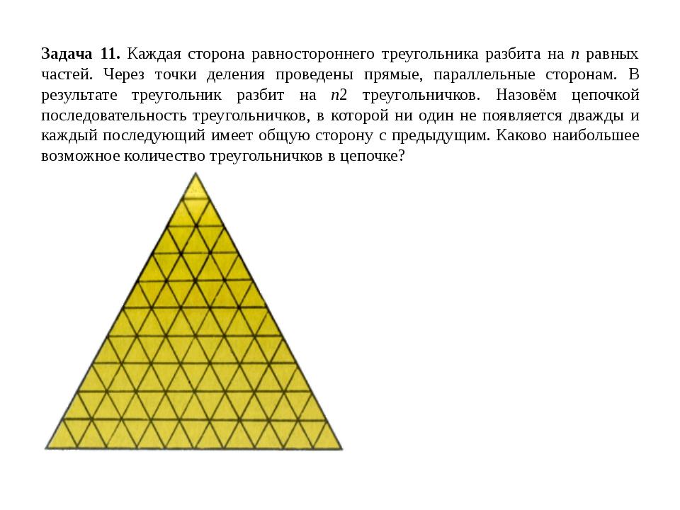 Задача 11. Каждая сторона равностороннего треугольника разбита на n равных ча...