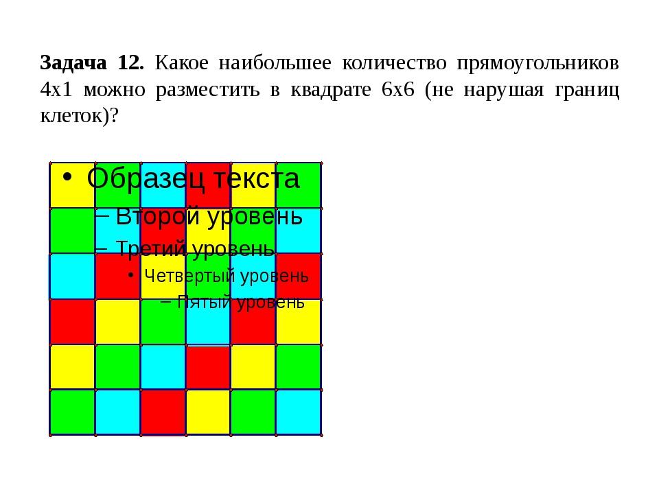 Задача 12. Какое наибольшее количество прямоугольников 4х1 можно разместить в...