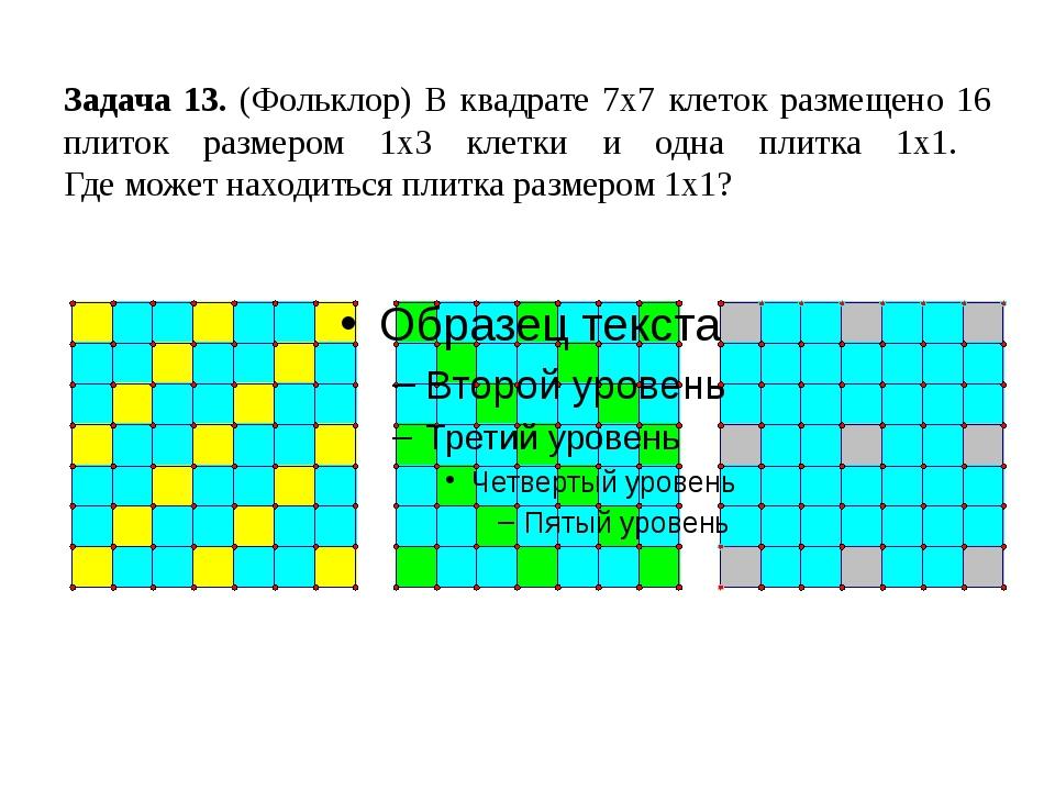 Задача 13. (Фольклор) В квадрате 7х7 клеток размещено 16 плиток размером 1х3...