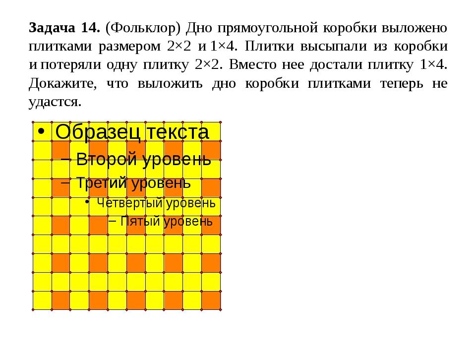 Задача 14. (Фольклор) Дно прямоугольной коробки выложено плитками размером 2×...