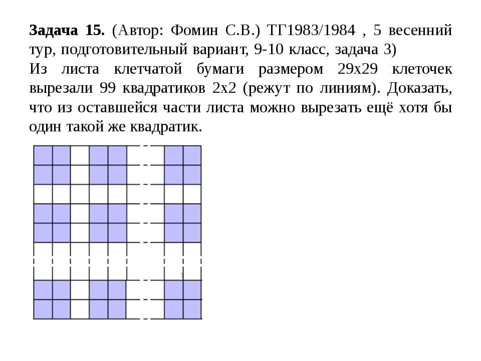 Задача 15. (Автор: Фомин С.В.) ТГ1983/1984 , 5 весенний тур, подготовительный...