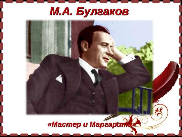 М.А. Булгаков «Мастер и Маргарита»