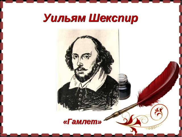 Уильям Шекспир «Гамлет»