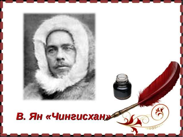 В. Ян «Чингисхан»