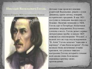 Николай Васильевич Гоголь Родился 20 марта 1809 года в местечке Великие Сороч
